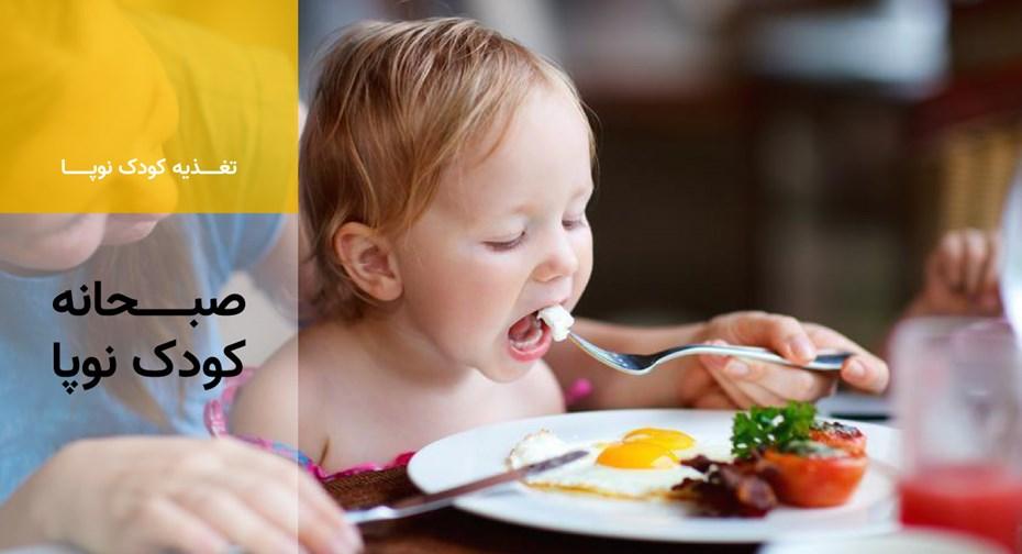 صبحانه کودک نوپا