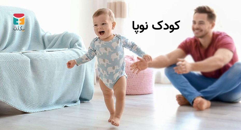 کودک نوپا