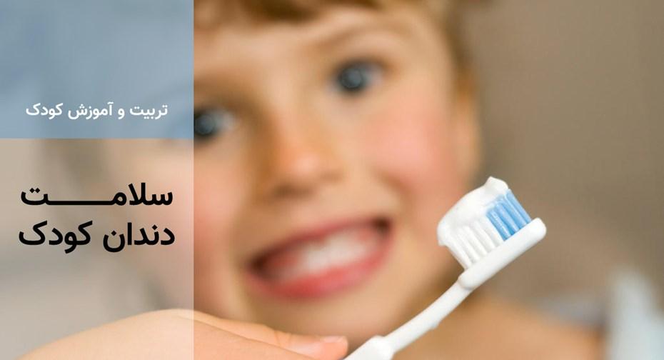 سلامت دندان کودک
