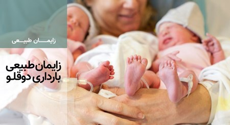 زایمان طبیعی بارداری دوقلو